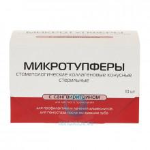 Микротупферы стоматологические коллагеновые 10 шт в Краснодаре