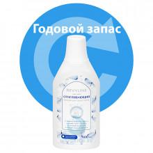 Годовой запас Ополаскивателя Revyline Отбеливающий в Краснодаре