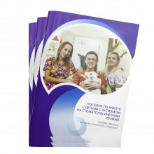 Пособие по работе с детьми с аутизмом на стоматологическом приеме (Наталья Адаева) в Краснодаре
