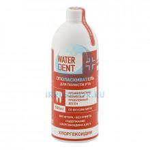 Ополаскиватель Waterdent с хлоргексидином, без фтора 500 мл в Краснодаре